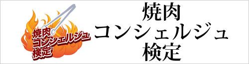 yakiniku_pr