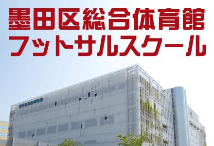 墨田区総合体育館フットサルスクール